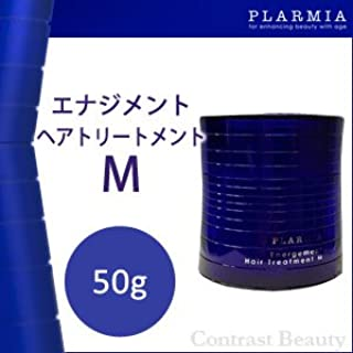 【X3個セット】 ミルボン プラーミア エナジメントヘアトリートメントM 50g 【普通~硬毛用】 Milbon PLARMIA