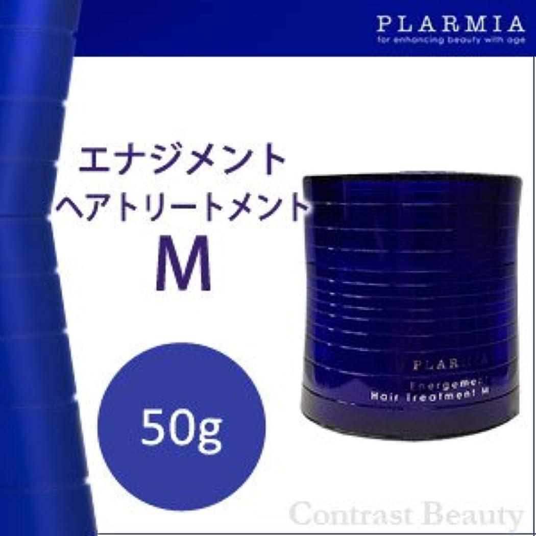 予言する冗談で立派な【X5個セット】 ミルボン プラーミア エナジメントヘアトリートメントM 50g 【普通~硬毛用】 Milbon PLARMIA