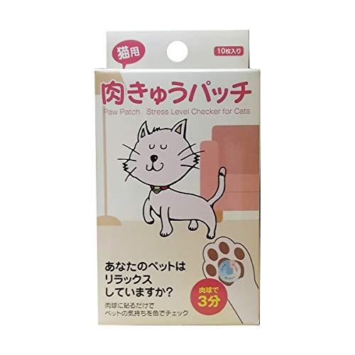 猫用 肉きゅうパッチ 10枚入り ライフケア技研 ペットのストレスチェック!