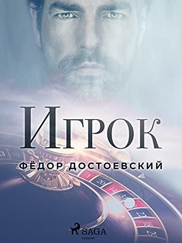 Игрок (Russian Edition)