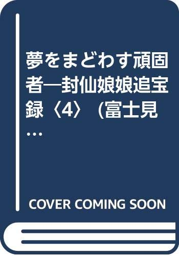 夢をまどわす頑固者―封仙娘娘追宝録〈4〉 (富士見ファンタジア文庫)