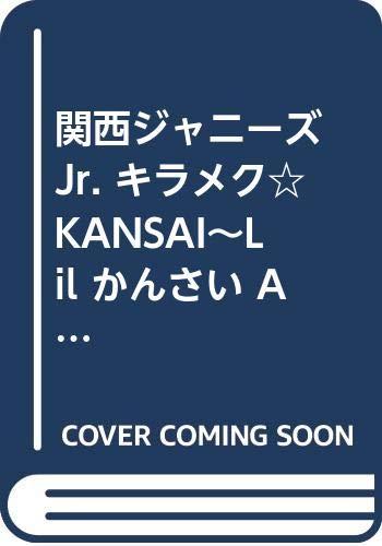 関西ジャニーズJr. キラメク☆KANSAI~Lil かんさい Aぇ! group なにわ男子