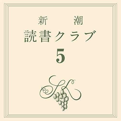 『新潮読書クラブ 第五回 谷崎潤一郎『痴人の愛』』のカバーアート
