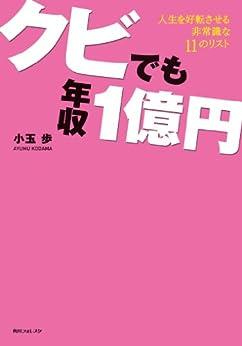 [小玉 歩]のクビでも年収1億円 (角川フォレスタ)