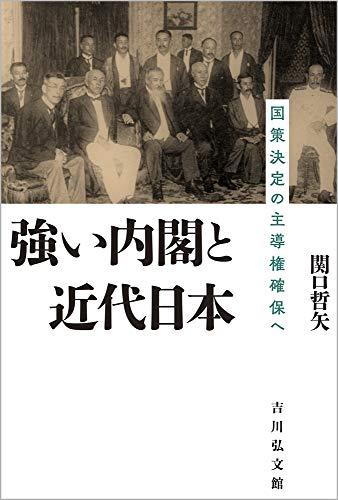 強い内閣と近代日本: 国策決定の主導権確保へ / 関口 哲矢