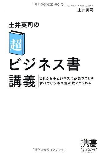 土井英司の「超」ビジネス書講義 (ディスカヴァー携書)