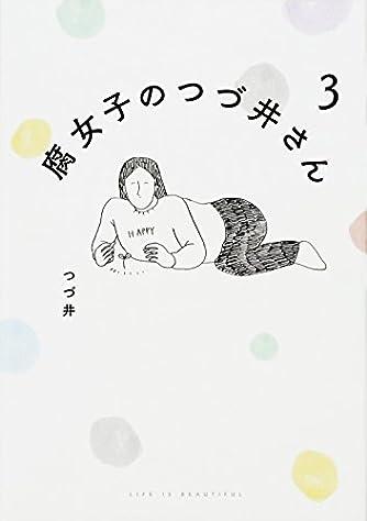 腐女子のつづ井さん3 (ピクシブエッセイ)