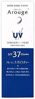 Arouge アルージェ UV プロテクトビューティーアップ 25g