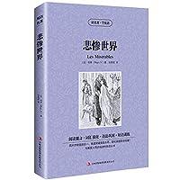 レミゼラブル古典文学の傑作小説、バイリンガルの中国語と英語の有名なフィクション