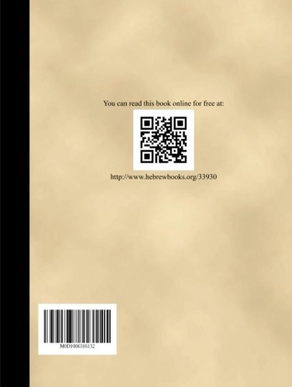 代理人祈り枠Sefer Mafteach haTalmud - Volume 1