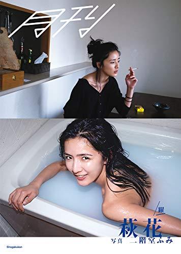 月刊萩花・躍 写真 二階堂ふみの詳細を見る