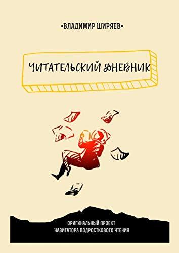 Читательский дневник (Russian Edition)