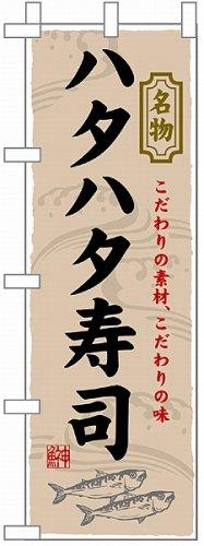 のぼり旗「ハタハタ寿司」