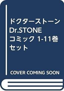 ドクターストーン Dr.STONE コミック 1-11巻セット