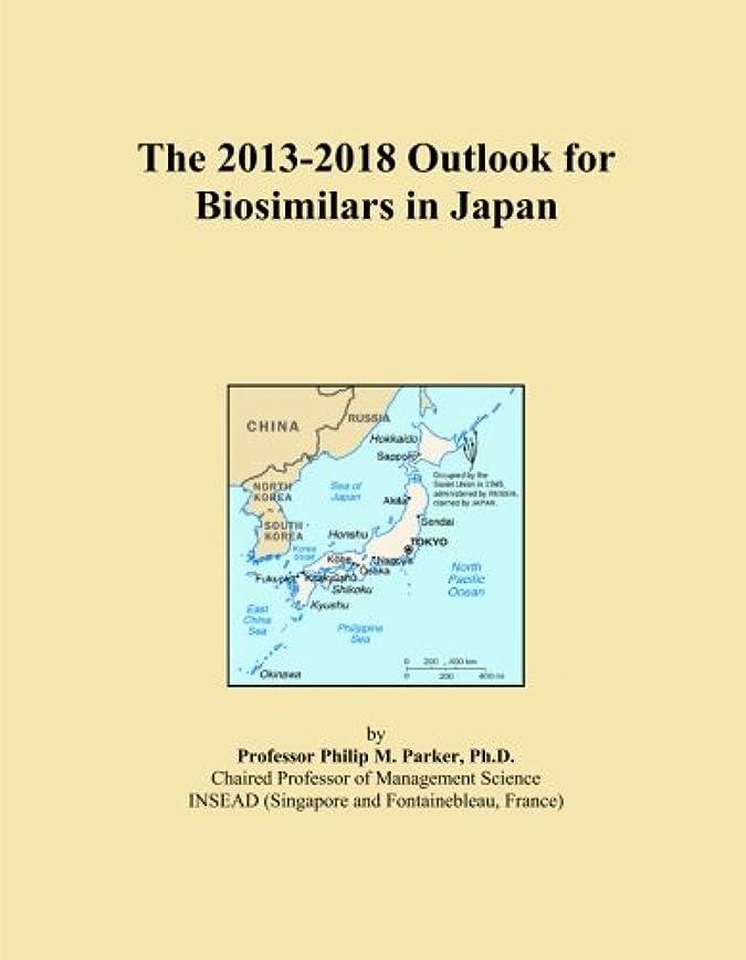 入植者ぬるい苦味The 2013-2018 Outlook for Biosimilars in Japan