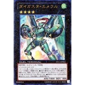 遊戯王OCG ダイガスタ・エメラル ウルトラレア DTC4-JPB02-UR