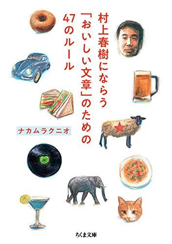 村上春樹にならう「おいしい文章」のための47のルール (ちくま文庫)
