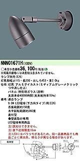 パナソニック(Panasonic) アウトドアスポット LED用 壁直付型 アーム付 電球色 NNN01671H
