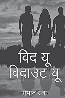 With you without you (Hindi Edition) by [Prabhat Ranjan]