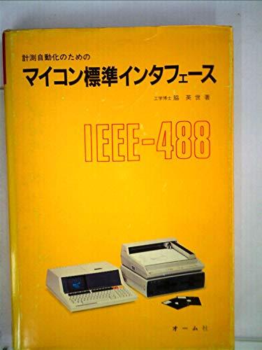 計測自動化のためのマイコン標準インタフェース (1982年)