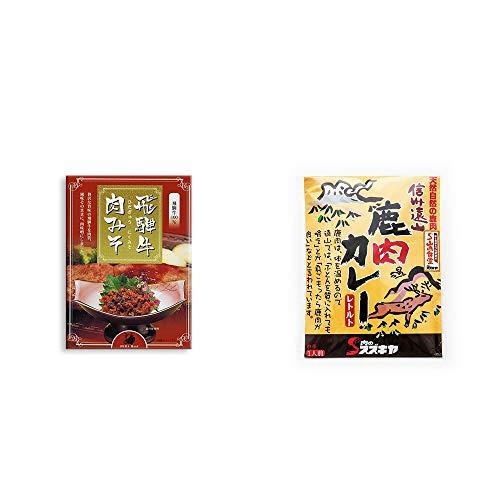 [2点セット] 飛騨牛肉みそ(200g)・信州遠山 鹿肉カレー 中辛 (1食分)