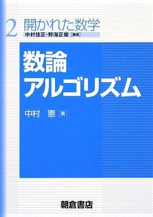 数論アルゴリズム (開かれた数学)