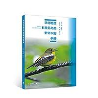 华北地区常见鸟类野外识别手册