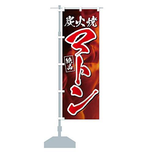 炭火焼マトン のぼり旗 サイズ選べます(ハーフ30x90cm 左チチ)