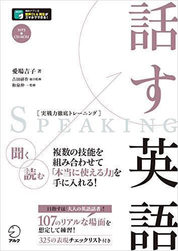 [音声DL付]話す英語 実戦力徹底トレーニング