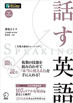 Book's Cover of [音声DL付]話す英語 実戦力徹底トレーニング Kindle版