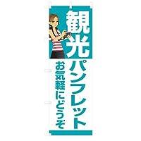 のぼり旗:観光パンフレット 10ryokou24-01