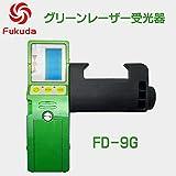 FD-9G グリーン受光器 FUKUDA 福田 フクダ グリーンレーザー受光器 Fukuda受光器 グリーンレーザー墨出し器用 ホルダー付/レーザー受光器/受光器/測量用品/建築用品