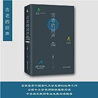 古老的回声--阅读中国古代文学经典