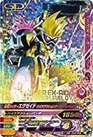 ガンバライジング/ガシャットヘンシン6弾/G6-009 仮面ライダーエグゼイド バイクアクションゲーマー レベル0 SR