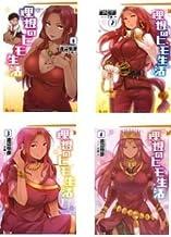 理想のヒモ生活 文庫 1-4巻セット (ヒーロー文庫)