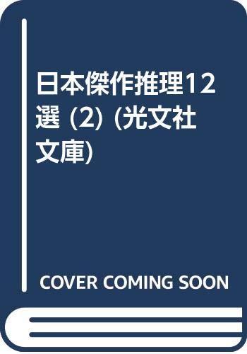 日本傑作推理12選 (2) (光文社文庫)の詳細を見る