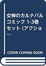 女神のカルナバル コミック 1-3巻セット (アクションコミックス COMIC SEED!シリーズ)