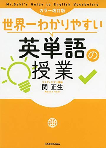 KADOKAWA『カラー改訂版 世界一わかりやすい英単語の授業』