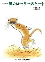 風のローラースケート (福音館文庫 物語)