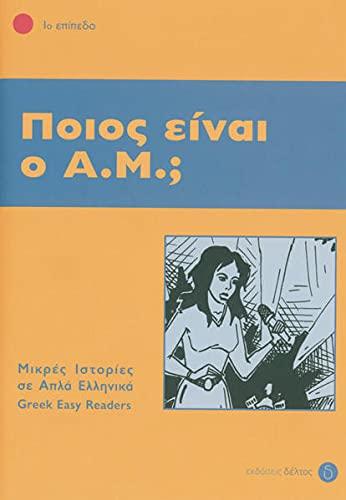 Pios ine o A.M.?: Lektüre: Lektüre in griechischer Sprache (Griechische Lektüren für Erwachsene)