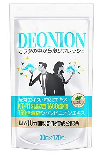 デオニオン 150倍濃縮シャンピニオン 乳酸菌1600億個 エチケットサプリ 120粒 30日分… (1)