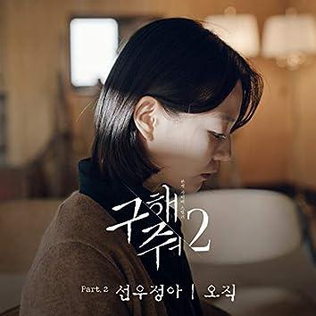 구해줘 2 Pt. 2 (Original Television Soundtrack)