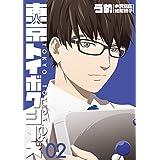 東京トイボクシーズ 2巻: バンチコミックス
