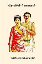 kalki krishnamurthy short stories