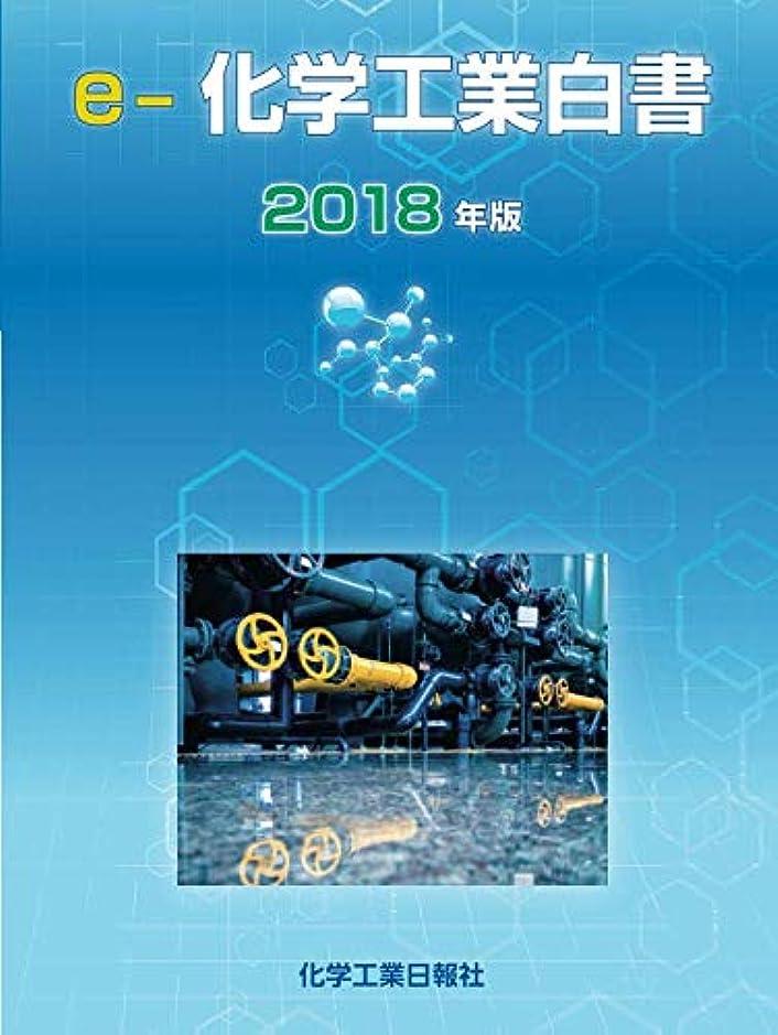 議題キャリア将来のe-化学工業白書 2018年版