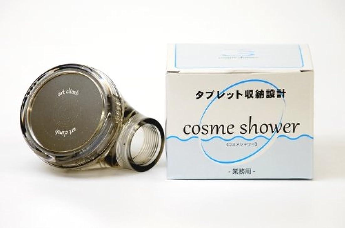 従う狂気腫瘍タブレット収納設計 cosme shower コスメシャワー 業務用