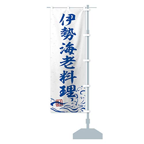 伊勢海老料理 のぼり旗 チチ選べます(レギュラー60x180cm 右チチ)