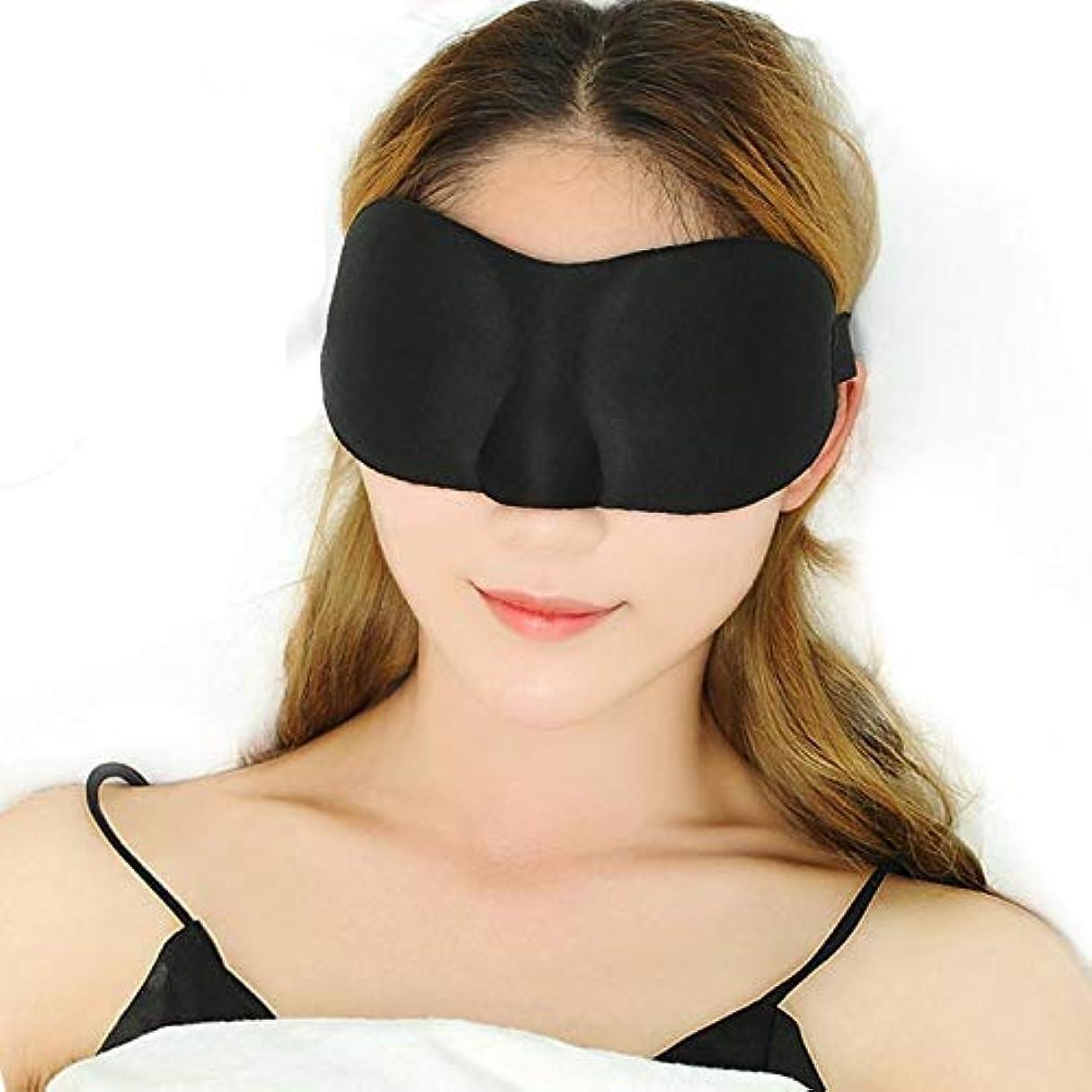 NOTE スリーピングアイマスク高密度メモリースポンジ睡眠アイパッチ屋外旅行休憩目隠しシェードカバーアイシェードアイ包帯