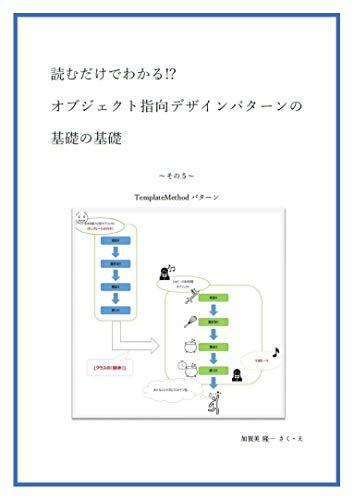 yomudakedewakaruobujiekutoshikodezaimpatannokisonokisosonoichitempuretomesoddopatan (yomudakebukkusu) (Japanese Edition)