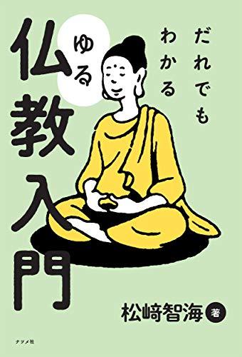 だれでもわかる ゆる仏教入門